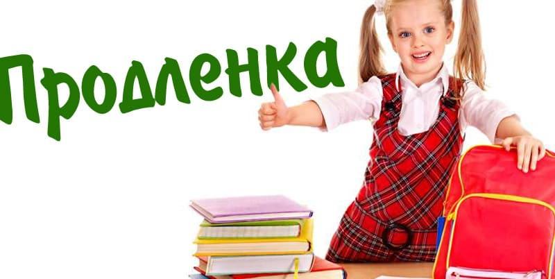 Продленка для учеников начальных классов